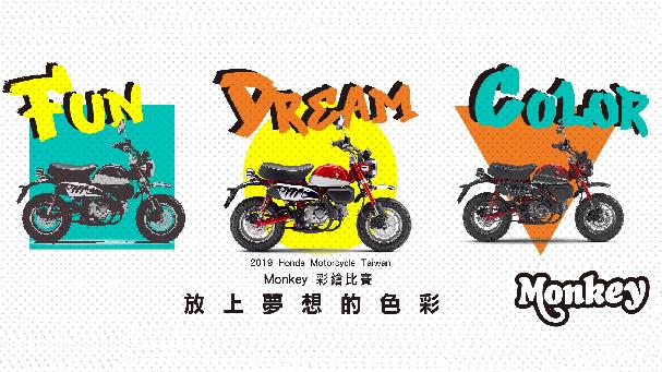 [IN新聞] Honda Taiwan Monkey125 彩繪比賽活動開跑