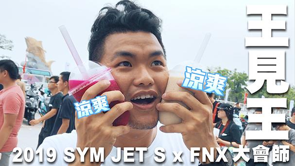 [IN新聞] 王見王!2019 SYM FNX x JET S大會師