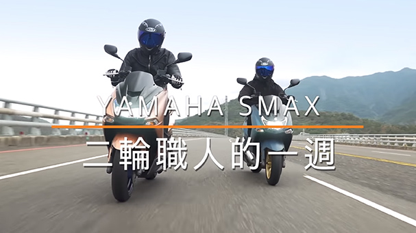 [廣編企劃] Yamaha SMAX x 職人的一週