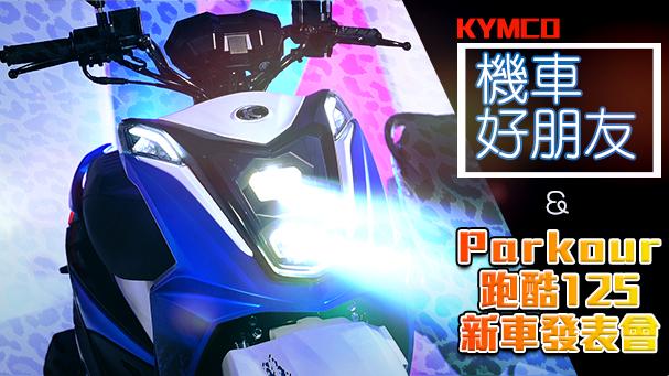[IN新聞] 新車來了!KYMCO 跑酷125