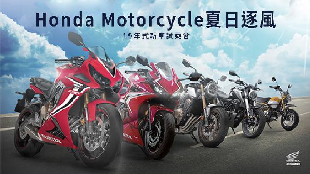 [IN新聞] Honda夏日逐風試乘會 即刻開放報名