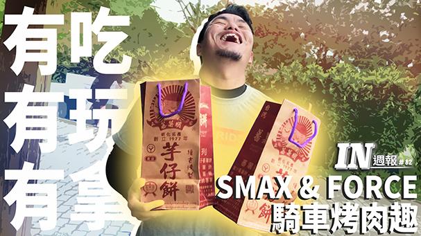 [IN週報] 好吃又好玩!Yamaha SMAX & FORCE車友會