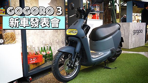 [IN新聞] 充滿喜感!Gogoro 3 發表