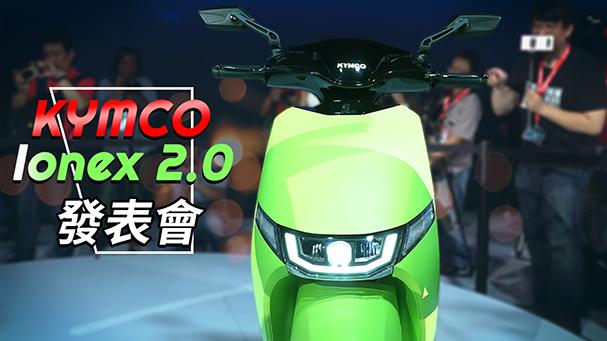 [IN新聞] 概念車?KYMCO Ionex 2.0系列發表