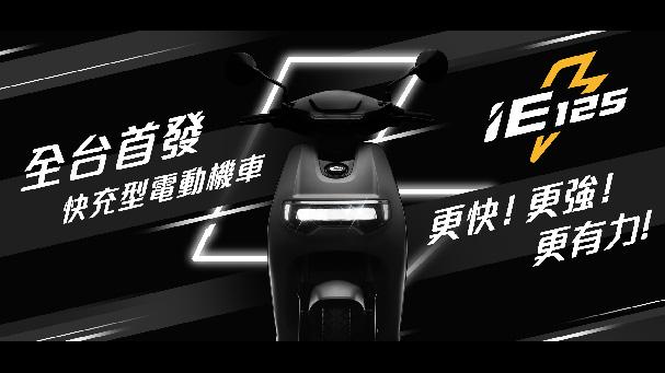 [IN新聞]emoving iE125震撼曝光 0-50km/h僅需3.9秒