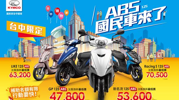 [IN新聞] 最便宜!KYMCO ABS車款台中買超划算!