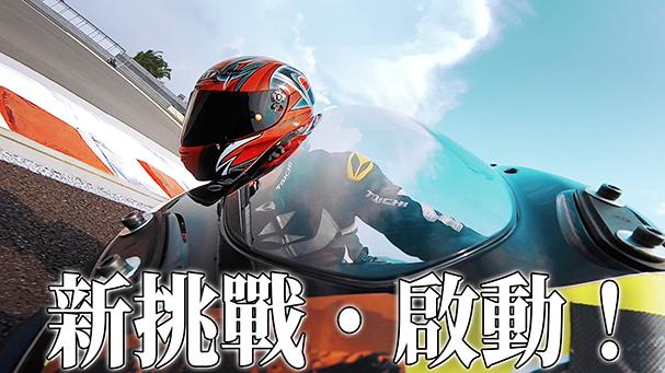 新挑戰!富士六小時耐久賽 - Bike IN x Mr.Rider Racing Team - 前導預告