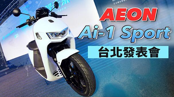 [IN新聞] 真香!宏佳騰電動車 Ai-1 Sport 發表