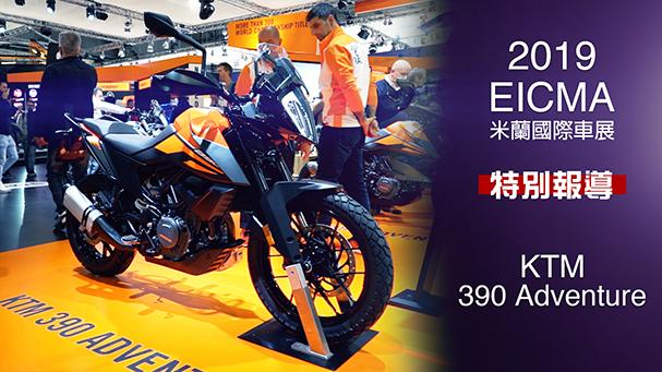 [IN新聞] 來玩土吧!KTM 390 Adventure - 米蘭車展特別報導