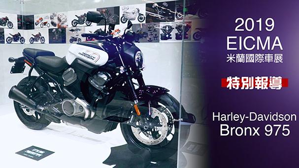 [IN新聞] 哈雷新時代!Harley-Davidson Bronx 975 - 米蘭車展特別報導