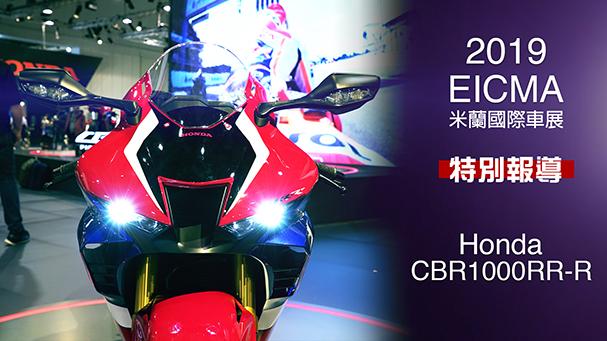 [IN新聞] 烈焰之劍!Honda CBR1000RR-R - 米蘭車展特別報導