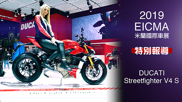 [IN新聞] 街車狂想曲!Ducati StreetFighter V4S - 米蘭車展特別報導