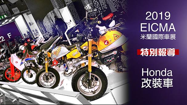 [IN新聞] 來玩改裝吧!Honda米蘭車展特別報導
