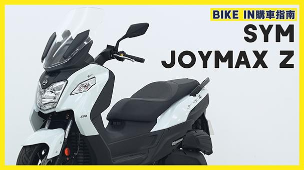 [購車指南] SYM Joymax Z