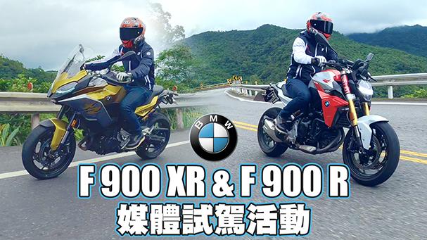[IN新聞] 雙生兄弟!BMW F900R & F900XR 媒體試駕會