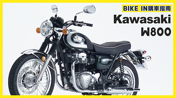 [購車指南] Kawasaki W800 ORIGINAL ICON