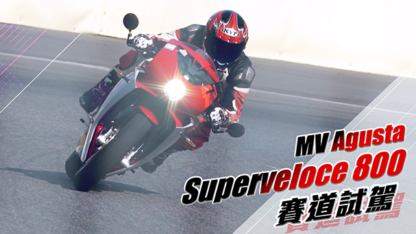 [IN新聞] 超美型!MV Agusta Superveloce 800 賽道試駕