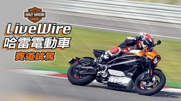 [IN新聞] 直線專用!Harley Davidson Livewire 哈雷電動重機 - 賽道試駕