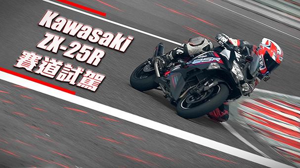 [IN新聞] 新四缸神車!Kawasaki ZX-25R賽道試駕