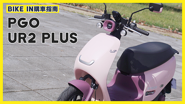 [購車指南] PGO Ur2 Plus