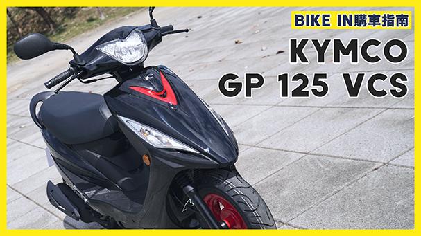 [購車指南] KYMCO GP 125 VCS