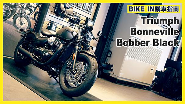 [購車指南] Triumph凱旋 Bonneville Bobber Black