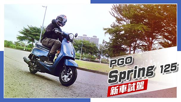 [IN新聞] 復古新風格 - PGO Spring 125