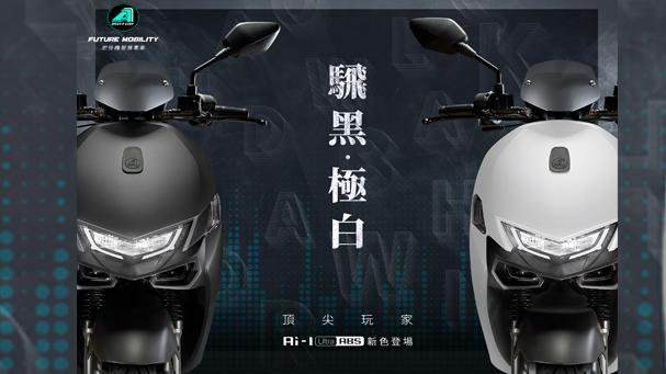 [IN新聞] 宏佳騰Ai-1 Ultra新色驚喜登場 智慧儀表升級優惠正式揭曉