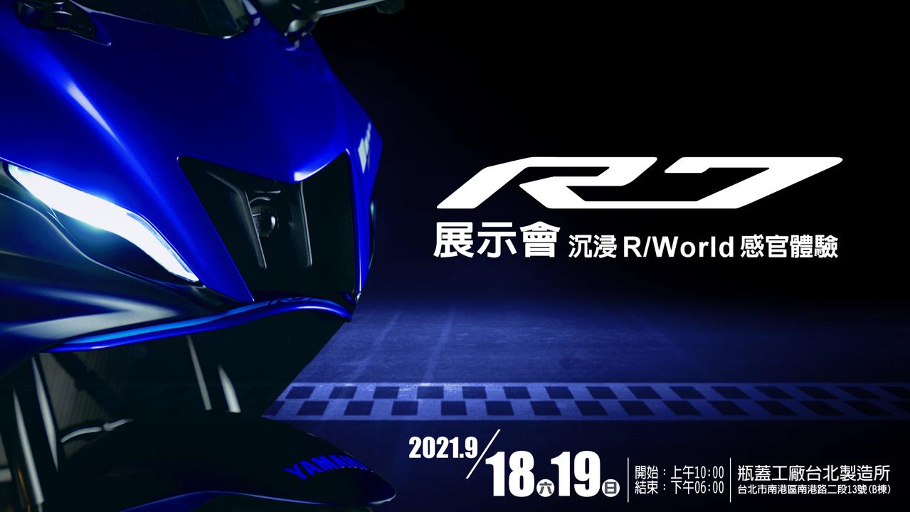 [IN新聞] 沉浸「R World」感官體驗:YZF-R7展示會