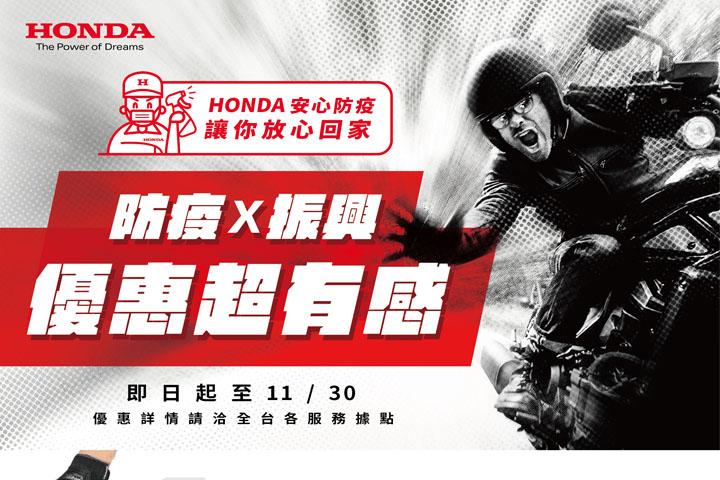 [IN新聞] Honda Motorcycle「HONDA振興超有感」活動開跑