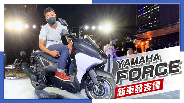 [IN新聞] 原力爆發!YAMAHA FORCE 2.0正式發表!