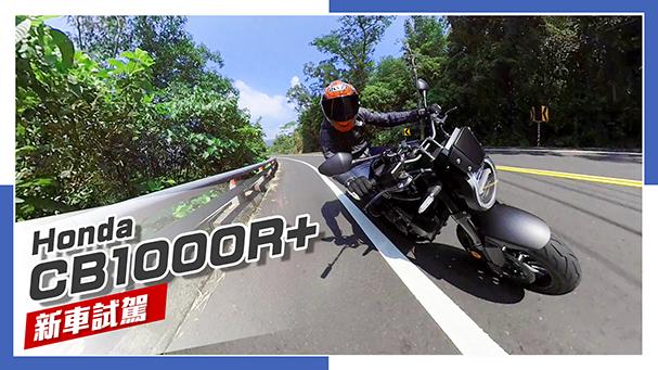 [IN新聞] 依然迷人!Honda CB1000R+ 2021年式