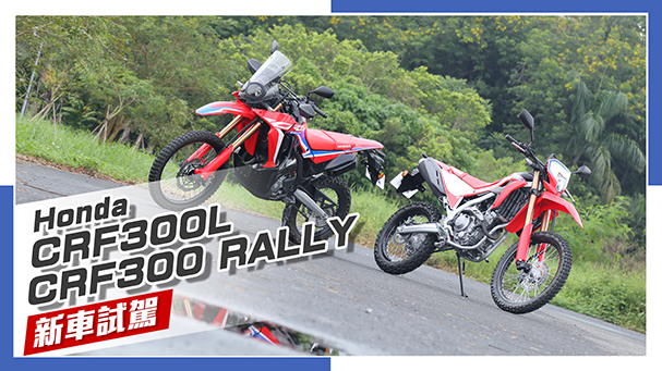[IN新聞] 解開束縛! Honda CRF300L & CRF300 RALLY