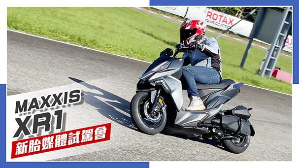 [IN新聞] 全新競賽胎!MAXXIS XR1媒體測試會