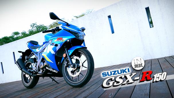 [IN測試] 萬轉剛好 - SUZUKI GSX-R150