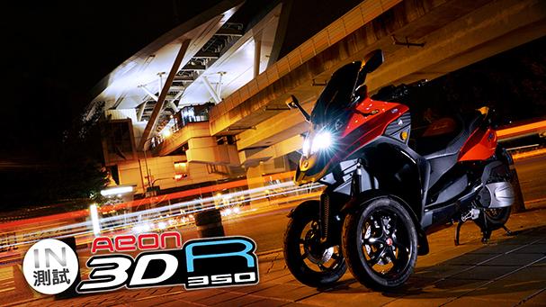 [IN測試] 再次升級 Aeon 3D-350R