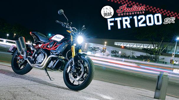 [IN測試] 暴力滑胎風 - Indian FTR 1200 SR