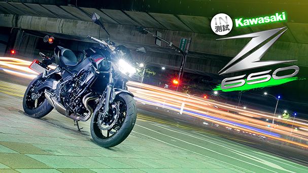 [IN測試] 硬派暖男 - Kawasaki Z650