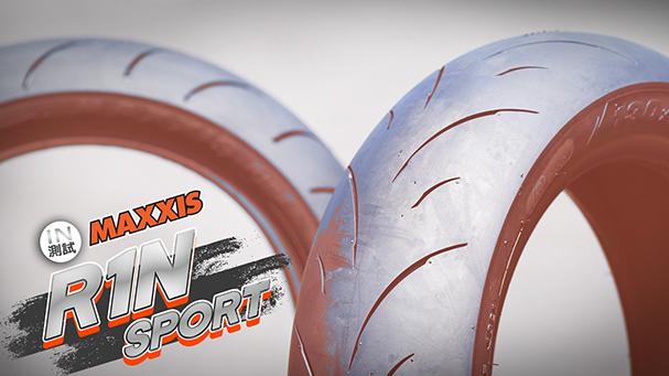 [IN測試] 有感升級 - MAXXIS R1N SPORT 輪胎測試