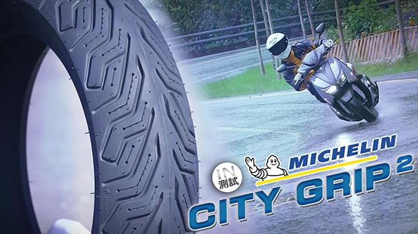 [IN測試] 晴雨皆宜 - MICHELIN City Grip 2