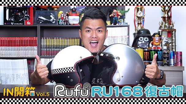 [IN開箱] 潮男當道!RUFU RU168復古帽