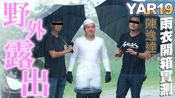 [IN開箱] 雨天實測!YAMAHA YAR19雨衣