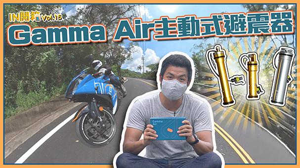 [IN開箱] 神秘套件登場!Gamma Air 主動式氣壓懸吊!